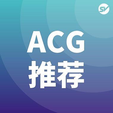 ACG推荐