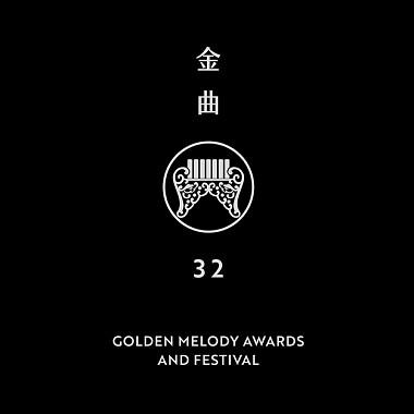第32届金曲奖推荐歌单
