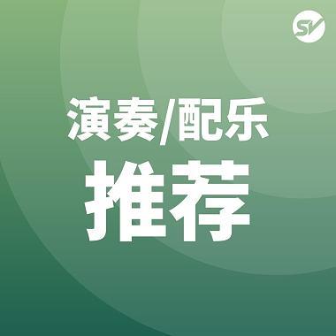 演奏/配乐推荐