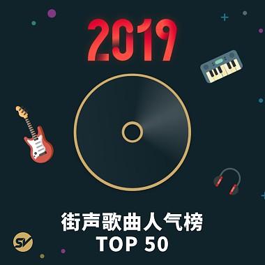 2019 街声歌曲人气榜  TOP 50