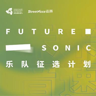 """海南岛国际电影节X街声""""Future Sonic·未来音速""""乐队征选计划"""