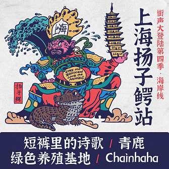 街声大登陆上海扬子鳄站