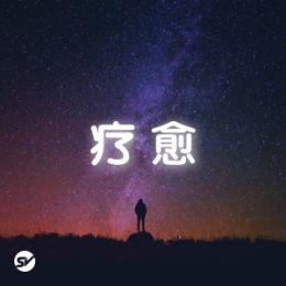 【疗愈】深入人心的『疗愈系』歌曲!