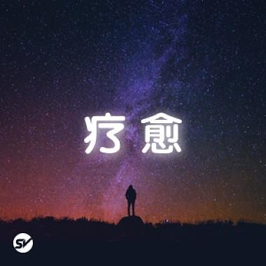 【疗愈】深入人心的'疗愈系'歌曲!