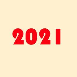 和2020说再见,向2021许愿