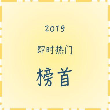 2019街声即时热门榜首回顾