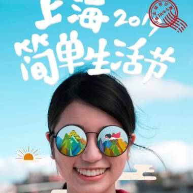 飞去沙滩边!2019上海简单生活节来了!