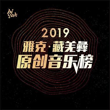 2019雅克·藏羌彝原创音乐榜