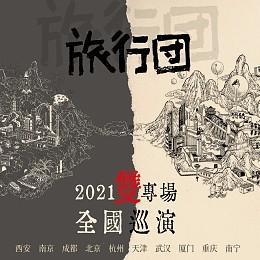 旅行团乐队2021双专场巡演!