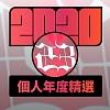 2020 专属年度回顾 | StreetVoice 街声