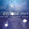 myfone行动创作