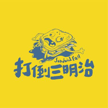 浪漫人渣(Demo)