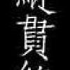 李宗盛最新创作-给自己的歌 (1/29现场版)