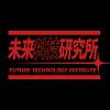 未来科技研究所