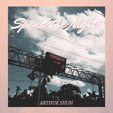 林于舜 Arthur Shun - Spend the Night (Demo version)
