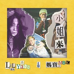 小姐来 Shawty Line - 妈宝王 x Lil yang (Audio)