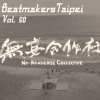 Beat Cypher 大队接力 Vol.50 无妄合作社 No-nonsense Collective-山头 Utopia