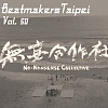 Beat Cypher 大队接力 Vol.50 无妄合作社 No-nonsense Collective-山头 Utopia