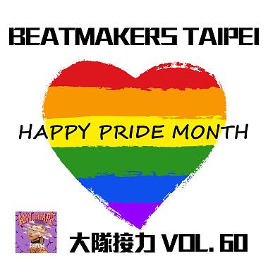 Beatmakers Taipei Beat Cypher 大队接力 Vol. 60 - DAPUN 爱是'任何形状'