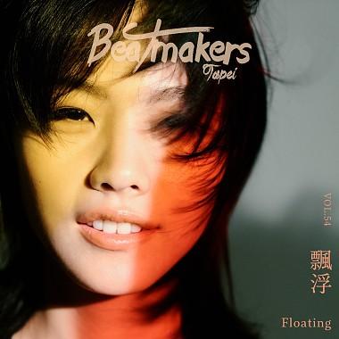 Beatmakers Taipei 大队接力 Vol. 54 - 飘浮 Floating by 柯泯薰 misi Ke