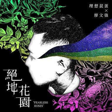 绝地花园 (feat. 廖文强)