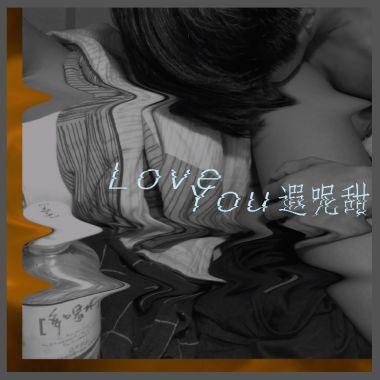 Love You遐呢甜|feat. 高娜娜 Nana