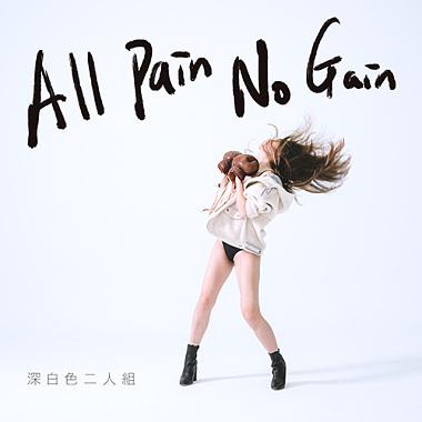 All Pain No Gain 做白工的人