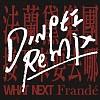 法兰黛乐团 - 接下来要去哪 (DinPei Remix)