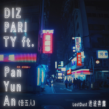 Dizparity ft. 潘云安 - 迷途奔尘 Lost Dust