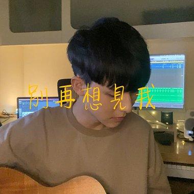 别再想见我 (吹熄蜡烛版) cover by 邵羽