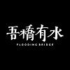 浮游人生 demo 20210127 ver.