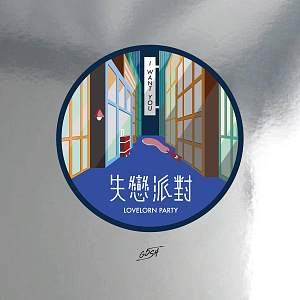情侣鞋 ft. Yi Liou