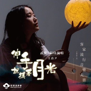 王乔尹 伸手就摸著月光