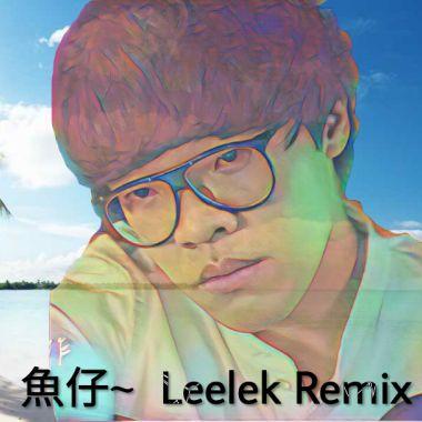 鱼仔 轻电子remix