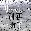 可不可以别再下雨ㄌ