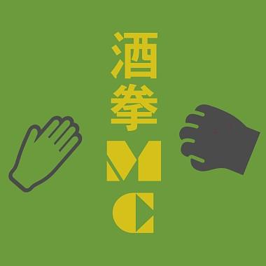 酒拳MC feat. 坐下饶舌歌手(Remix)-Lowking