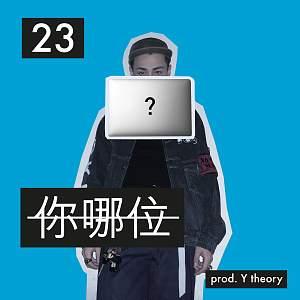 你哪位(Y theory. Remix)