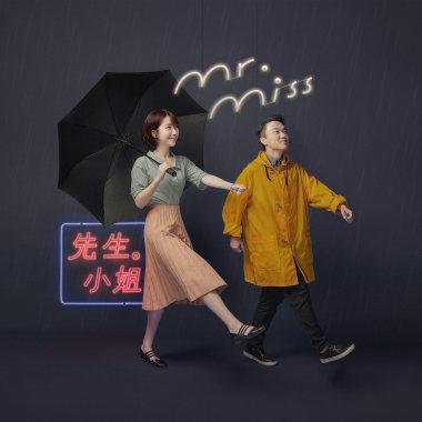 刚好-Mr. Miss