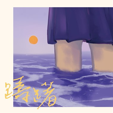 踌躇 (Hesitate)
