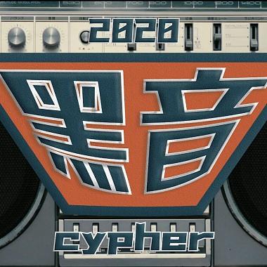 2020政大黑音cypher