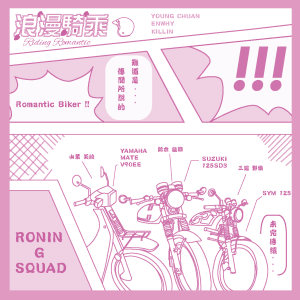 浪漫骑乘(Riding Romantic) - Young Chuan ft. ENWhy & Killin
