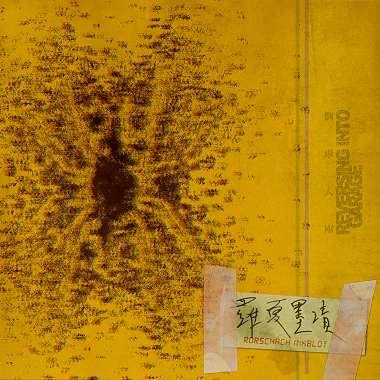 罗夏墨渍 Rorschach Inkblot