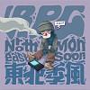 东北季风(Northeast Monsoon)