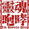 灵魂咆哮-末世重生DEMO