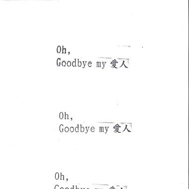Oh, Goodbye my 爱人(DEMO)
