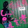 台北直直撞 (Sonia Calico Remix)