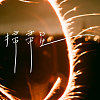 扫帚星 Comet  Ft. 鸡丁 (理想混蛋)