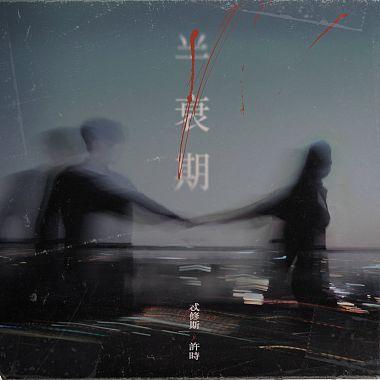 半衰期 Feat. 许时 ShiShr