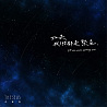 If we were sparkling stars(如果我们都是繁星) Single Ver.