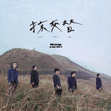 孤岛灯塔 Desolate Lighthouse (Album Ver.)
